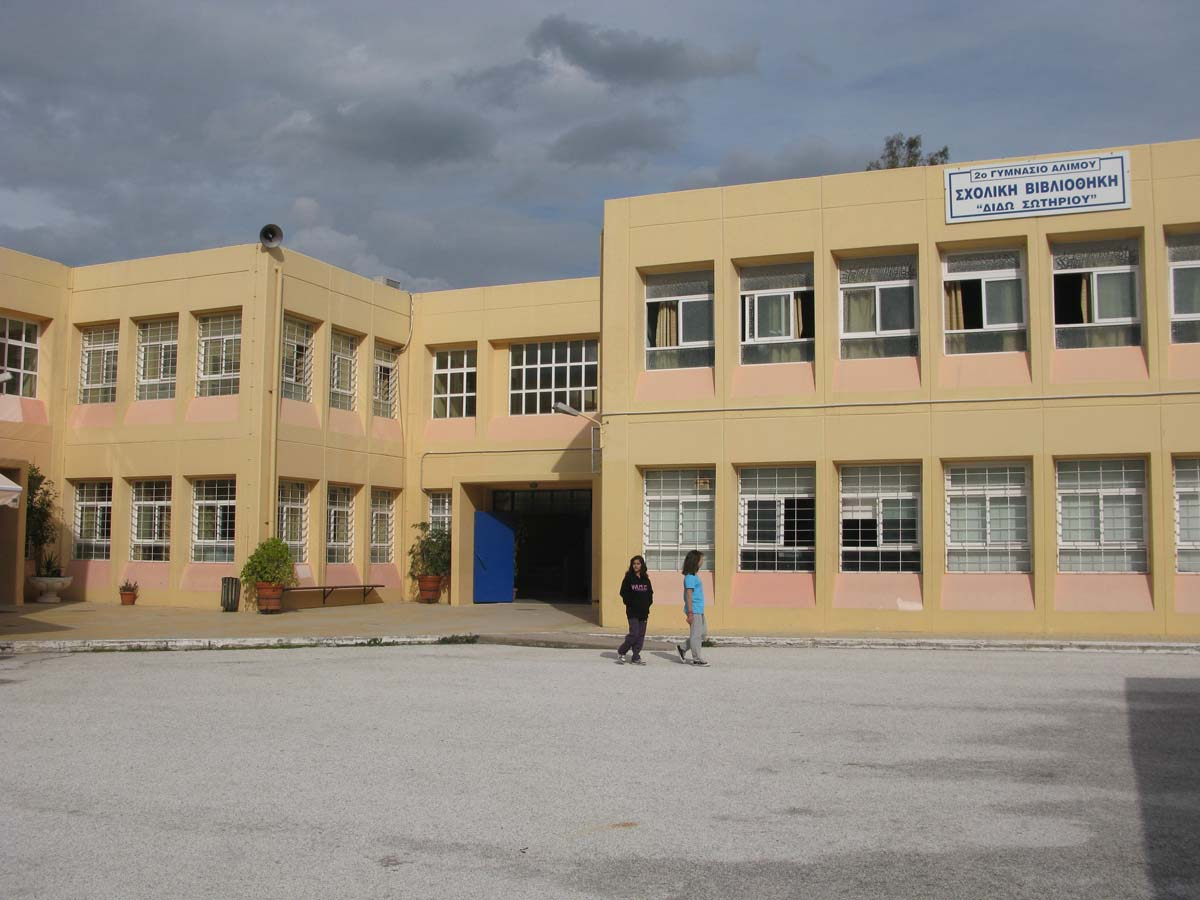 2o Γυμνάσιο Αλίμου